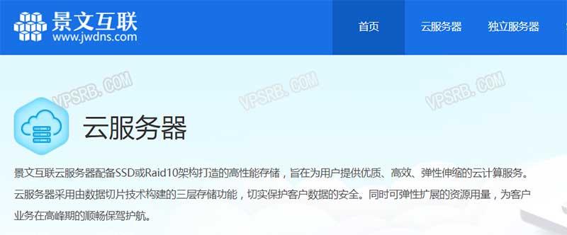 景文互联 圣诞优惠,全场 8 折 日本/香港/新加坡 VPS 70/月起 支付宝/微信付款