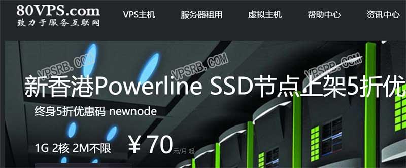80VPS 香港 PL 机房 2 核 1G/15GB/2Mbps 无限流量 年付¥299,适用于建站