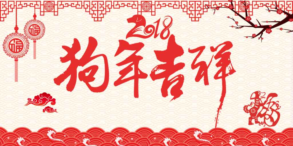 恭祝大家新春大吉,狗年兴旺,新年快乐!