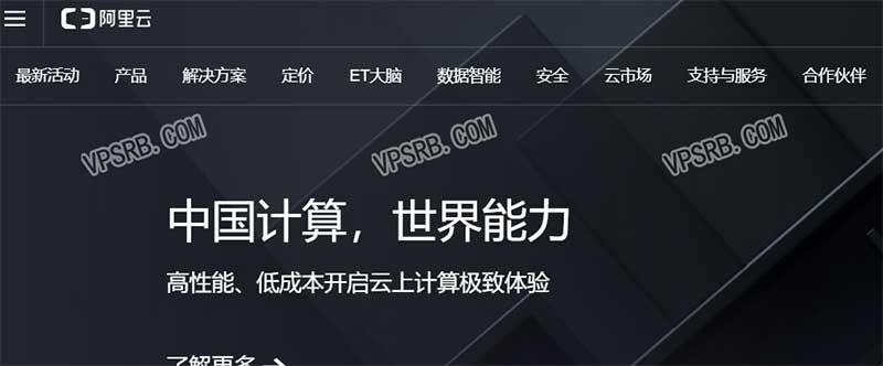阿里云香港轻量服务器测评,1 核/1G/30G 云盘/1T 流量/30Mbps/月付 24 元,移动联通直连