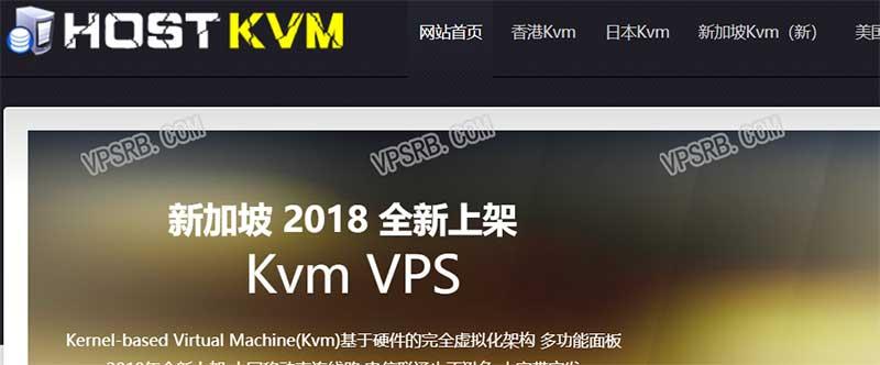 HostKVM 新加坡/日本,KVM/1G/2 核/650G 流量/80Mbps/月付 46 元