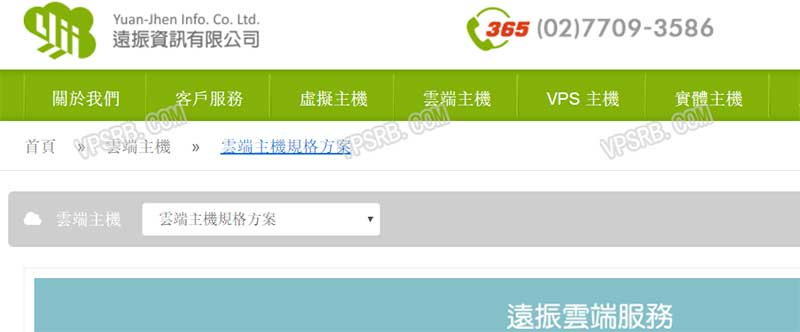 台湾遠振,KVM/384M 内存/5G 硬盘/1T 流量/100Mbps/月付 19 美元