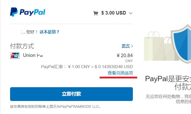 [教程]如何使用银联借记卡绑定 PayPal 进行外币付款? PayPal 购买 VPS 三点须知