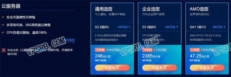 #双十一# 腾讯云,云服务器 1 折抢,2 核 8G 内存 2M 带宽 50G 云盘仅需 1476 元/年,建站必备