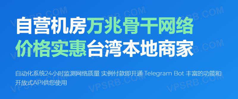 Hurricanedigital,台湾 VPS/NAT 20 个端口/512M 内存/1G SSD/4T 月流量/600Mbps/月付 35 元