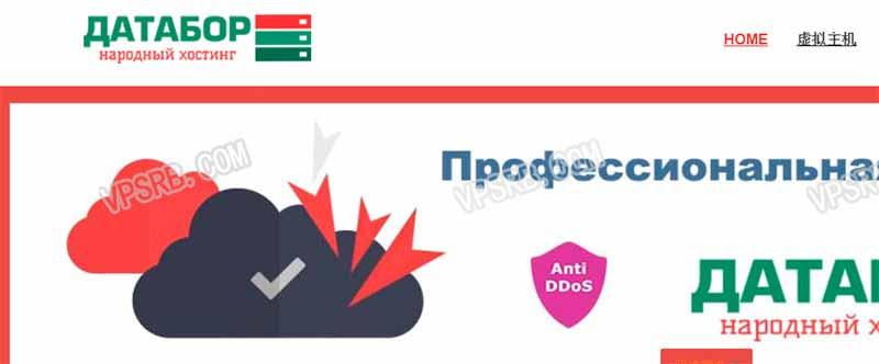 Databor 俄罗斯莫斯科 KVM VPS 512M/100Mbps/不限流量 最低月付 10RMB