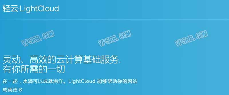 轻云/LightCloud 新年 8 折促销 香港独服、法国高防 VPS,韩国 VPS